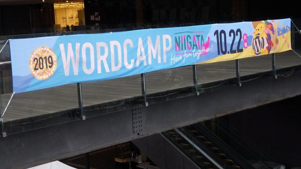 WordCamp Niigata 2019