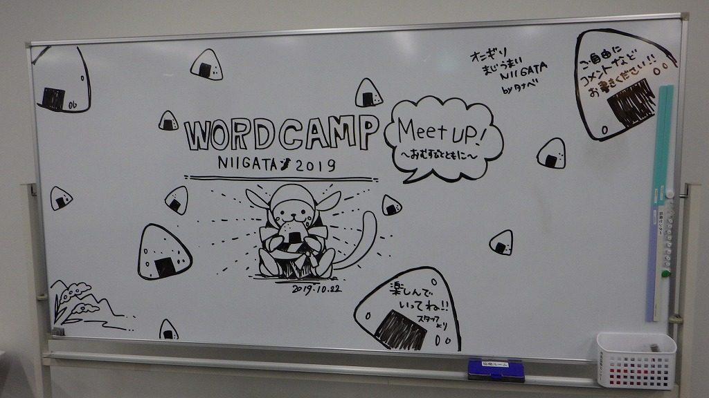 WordPress Meetup Niigata