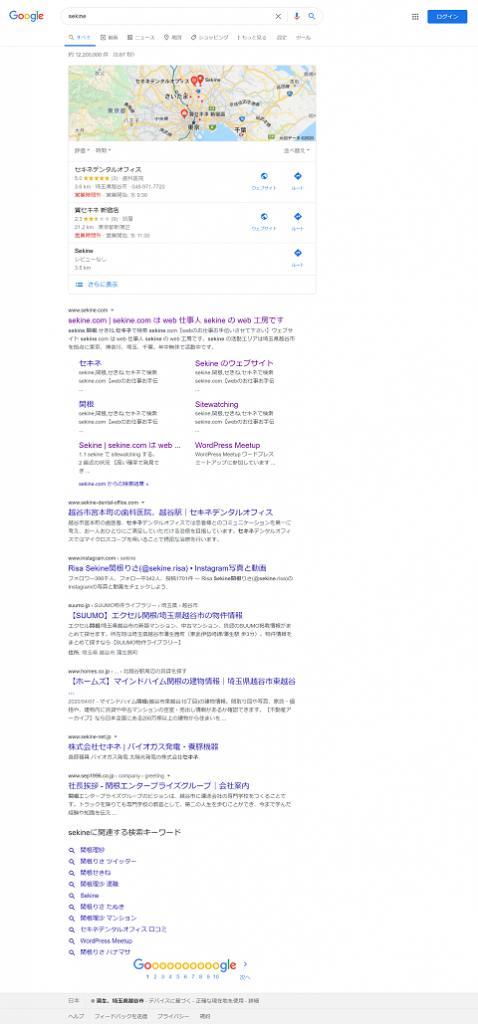 Google検索 埼玉