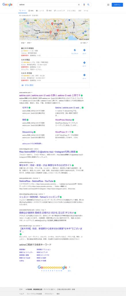 Google検索 東京